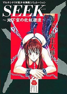 Seek ~Chikashitsu no Mesu Dorei-tachi~