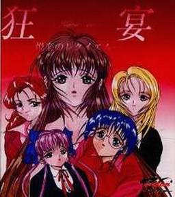 Kyouen Etsuraku no Requiem