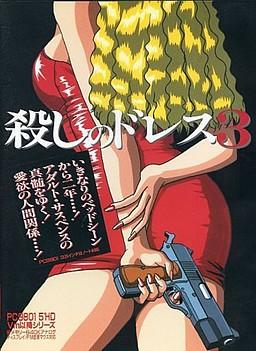 Koroshi no Dress 3