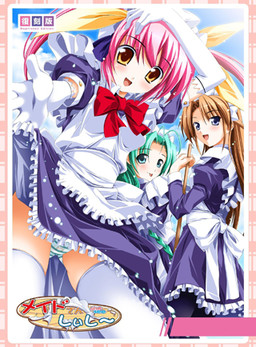 Maid-san She See