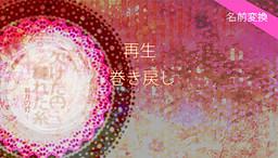 Kaketa En Motsureru Ito -Shingetsu no Akari-