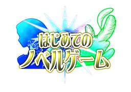 Hajimete no Novel Game