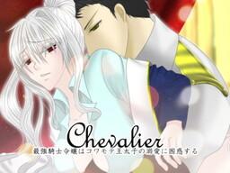 Chevalier ~Saikyou Kishi Reijou wa Kowamote Outaishi no Dekiai ni Konwaku Suru~