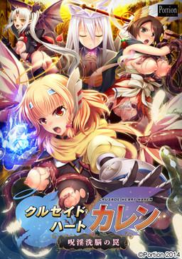 Crusade Heart Karen ~Juin Sennou no Wana~