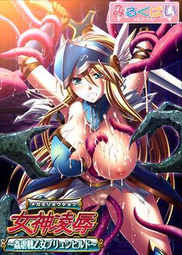 Megami Ryoujoku ~Kangyakusen Otome Brynhildr~