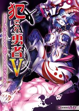 Okasare Yuusha V ~ Donna ni Level o Agete mo Sugu Shasei Shichau Boku no Ochinchin...~
