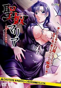 Seido Maria ~Hakudaku Mamire no Zangeshitsu~