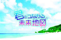 Kimi to Tsunagaru Mirai Chizu