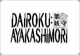 Dairoku: Ayakashimori