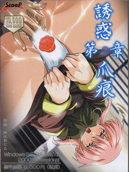 Yuuwaku 2 Tsume Ato