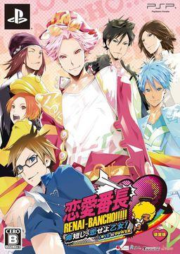 Ren'ai Banchou! Inochi Mijikashi, Koiseyo Otome! Love is Power