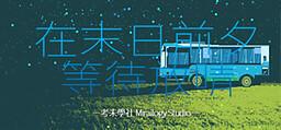Zai Mori Qianxi Dengdai Fangqing