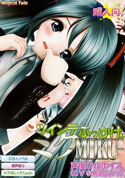 Twinte Bukkake! Miku