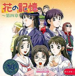 Hana no Kioku Dai 4 Shou