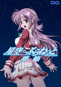 Hoshizora ☆ Planet