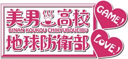 Binan Koukou Chikyuu Bouei-bu LOVE! GAME!