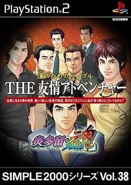 Otoko no Tame no Bible The Yuujou Adventure -Hotaru Soul-