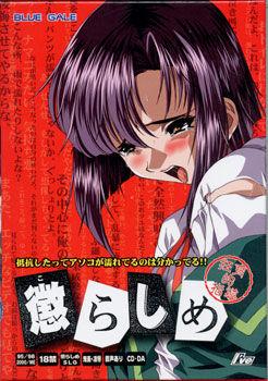 Korashime ~Kyouikuteki Shidou~