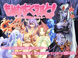 Monmusu Quest! Chuushou ~Makereba Youjo ni Okasareru~