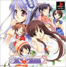 Sister Princess 2