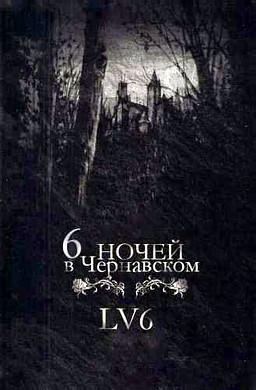 6 nochej v Chernavskom