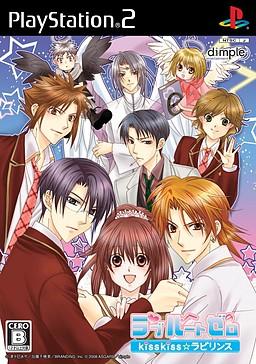 Love Root Zero KissKiss☆Labyrinth