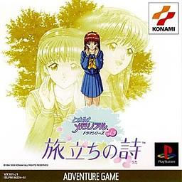 Tokimeki Memorial Drama Series Vol. 3: Tabidachi no Uta