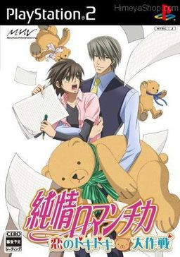 Junjou Romantica -Koi no Dokidoki Daisakusen