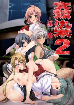Kansen 2 ~Inzai Toshi~