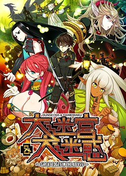 Dungeons & Daimeiwaku -Great Edges in the Abyss-