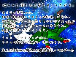 Norowareta Boku-tachi wa Kanmuri o Te ni Shitagaru.