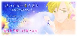 Owaranai Natsu o Kimi to ~Endless Summer~