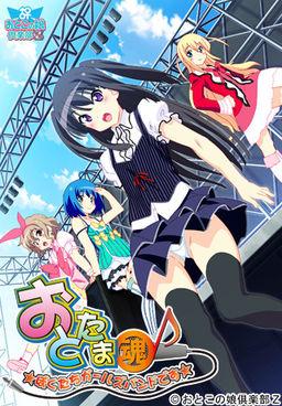 Ototama ~Boku-tachi Girls Band Desu~