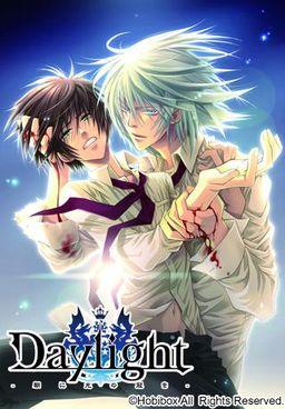 Daylight -Asa ni Hikari no Kan o-