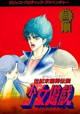 Seikimatsu Tanemaki Densetsu: Shoujo Yuugi -Ai no tame ni Shine!-