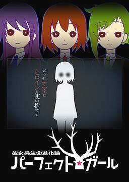 Kanojokei Seimei Shinkaron Perfect☆Girl