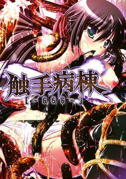 Shokushu Byoutou [-666-]