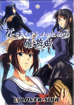 Hanasaku Otome no Tame no Kiyuukyoku