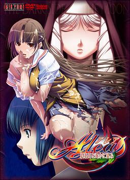 Alea - Akaki Tsuki o Haruka ni Nozomi