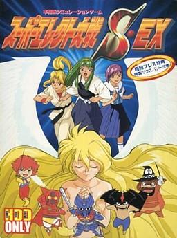 Super Erect Taisen S・EX