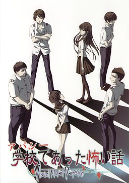 Apathy - Gakkou de Atta Kowai Hanashi ~Visual Novel Version~