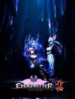 Eden's Ritter - Chapter 2 Gaiden - Rengoku no Maou Barberit Hen