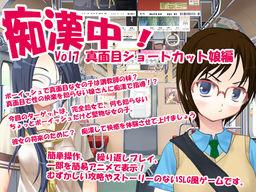 Chikan Chuu Vol 7 Majime Short Cut Musume Hen