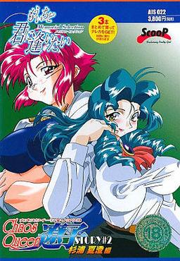 Chaos Queen Ryouko Story #2 Sugiura Kasumi Hen
