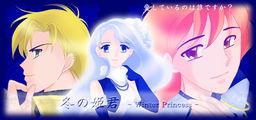 Fuyu no Himegimi -Winter Princess-