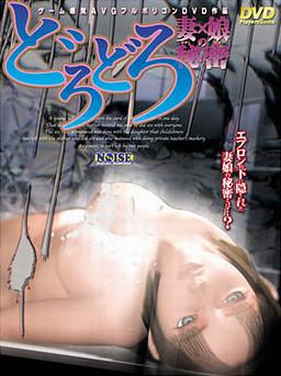 Dorodoro Tsuma x Musume no Himitsu