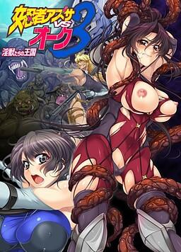 Onna Ninja Azusa vs Orc 3 ~Injuu-tachi no Oukoku~