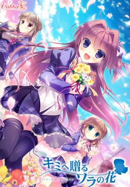 Kimi e Okuru, Sora no Hana