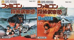 Famicom Tantei Kurabu: Kieta Koukeisha