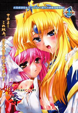 Kijoku Princess Double Gari